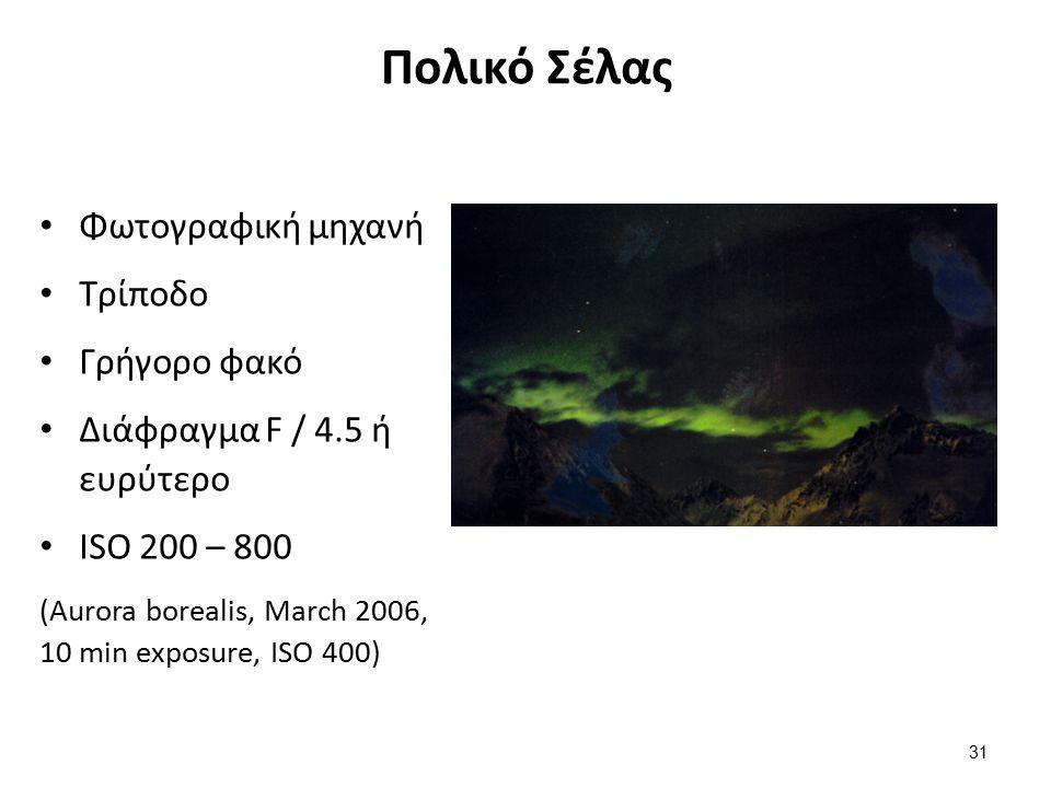 Πολικό Σέλας Φωτογραφική μηχανή Τρίποδο Γρήγορο φακό Διάφραγμα F / 4.5 ή ευρύτερο ISO 200 – 800 (Aurora borealis, March 2006, 10 min exposure, ISO 400) 31