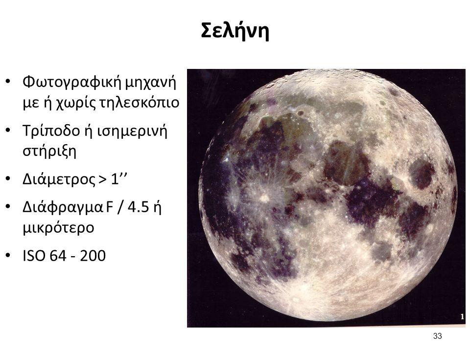 Σελήνη Φωτογραφική μηχανή με ή χωρίς τηλεσκόπιο Τρίποδο ή ισημερινή στήριξη Διάμετρος > 1'' Διάφραγμα F / 4.5 ή μικρότερο ISO 64 - 200 33