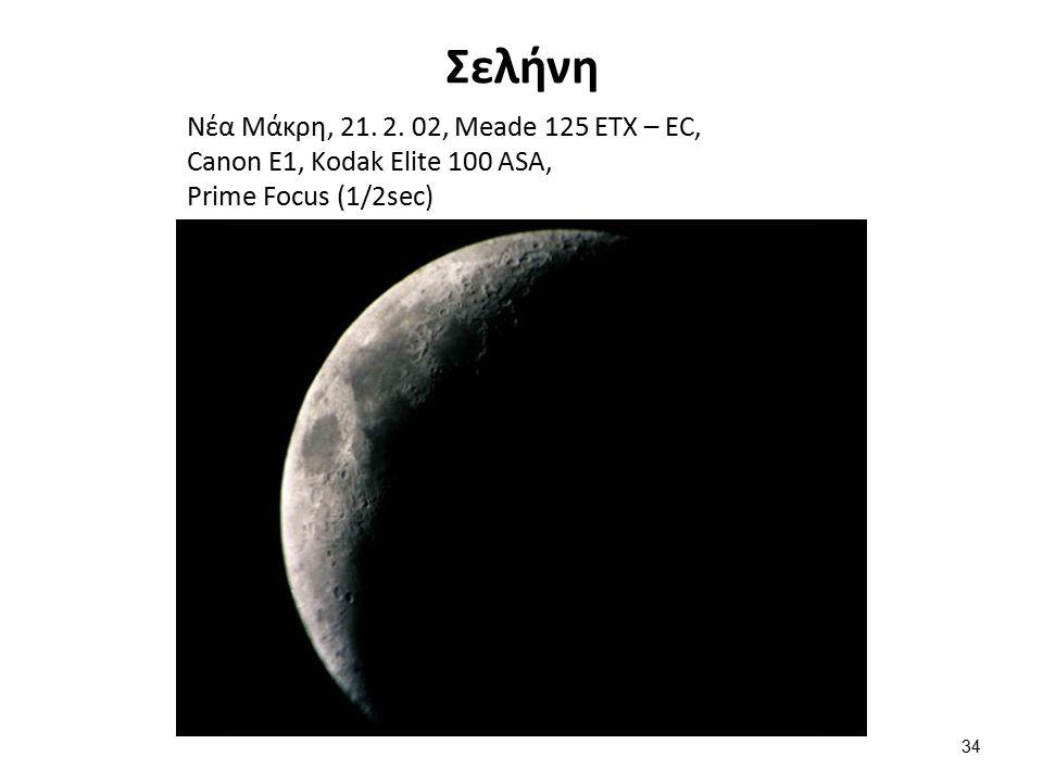 Σελήνη 34 Νέα Μάκρη, 21.2.