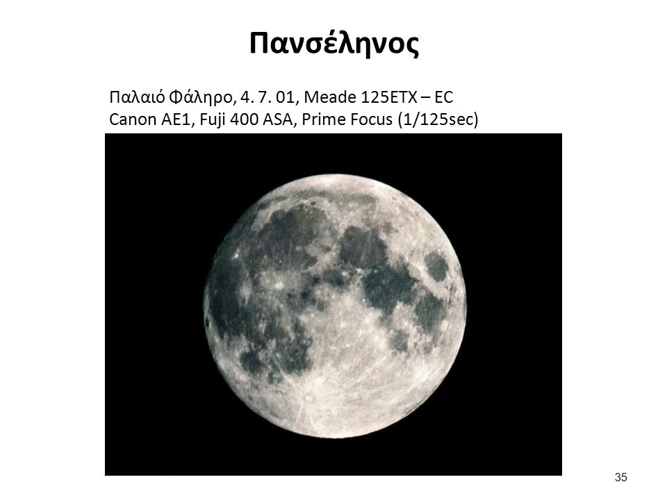 Πανσέληνος 35 Παλαιό Φάληρο, 4.7.
