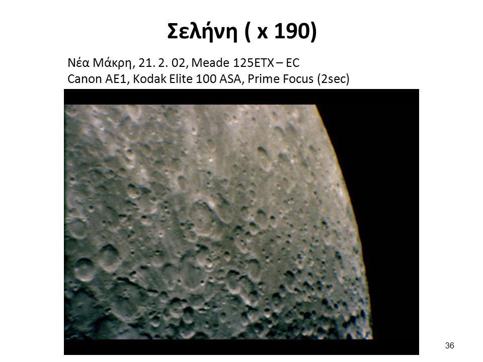 Σελήνη ( x 190) 36 Νέα Μάκρη, 21.2.