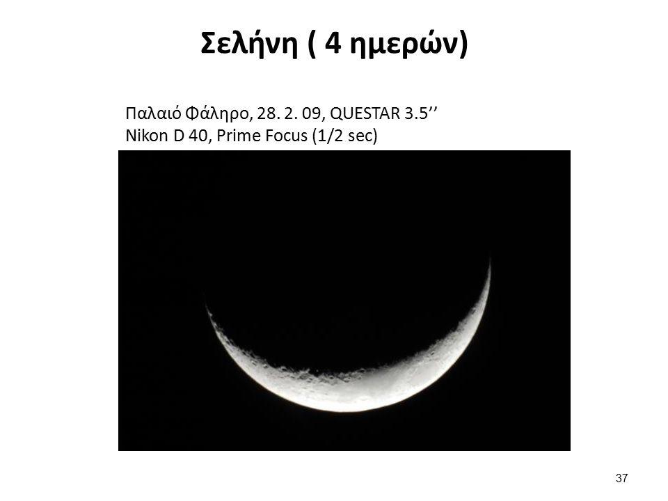 Σελήνη ( 4 ημερών) 37 Παλαιό Φάληρο, 28. 2. 09, QUESTAR 3.5'' Nikon D 40, Prime Focus (1/2 sec)