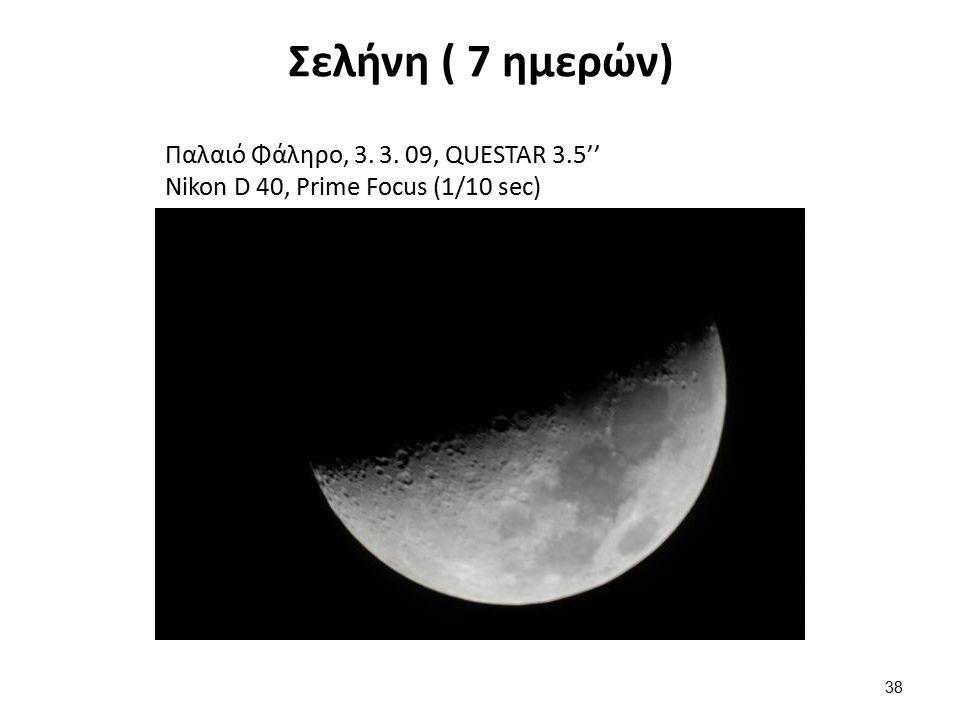 Σελήνη ( 7 ημερών) 38 Παλαιό Φάληρο, 3. 3. 09, QUESTAR 3.5'' Nikon D 40, Prime Focus (1/10 sec)