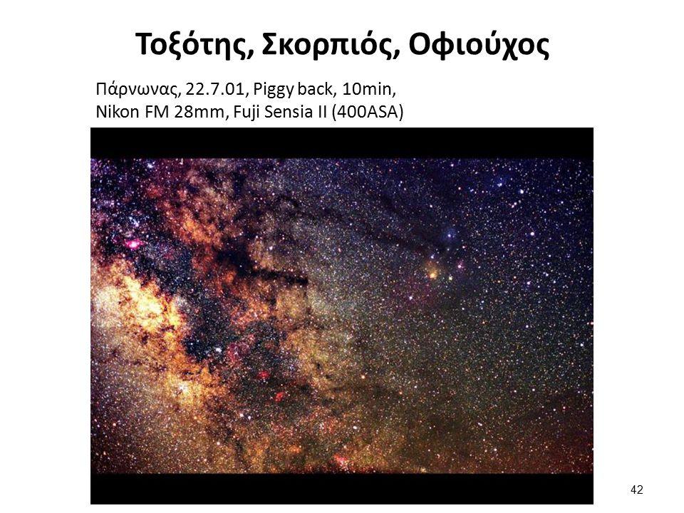 Τοξότης, Σκορπιός, Οφιούχος 42 Πάρνωνας, 22.7.01, Piggy back, 10min, Nikon FM 28mm, Fuji Sensia II (400ASA)