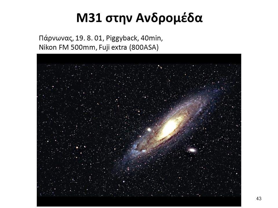 Μ31 στην Ανδρομέδα 43 Πάρνωνας, 19. 8. 01, Piggyback, 40min, Nikon FM 500mm, Fuji extra (800ASA)