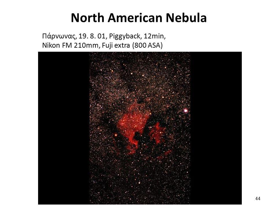 North American Nebula 44 Πάρνωνας, 19.8.