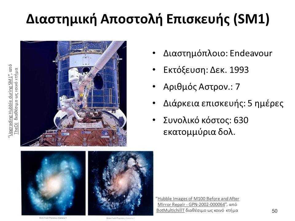 Διαστημική Αποστολή Επισκευής (SM1) Διαστημόπλοιο: Endeavour Εκτόξευση: Δεκ.