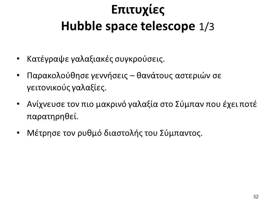 Επιτυχίες Hubble space telescope 1/3 Κατέγραψε γαλαξιακές συγκρούσεις.