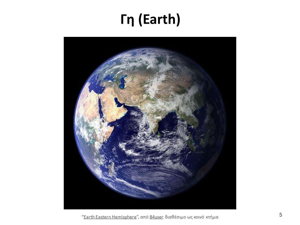 """Γη (Earth) 5 """"Earth Eastern Hemisphere"""", από 84user διαθέσιμο ως κοινό κτήμαEarth Eastern Hemisphere84user"""