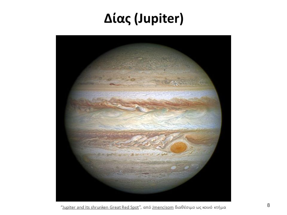 "Δίας (Jupiter) 8 ""Jupiter and its shrunken Great Red Spot"", από Jmencisom διαθέσιμο ως κοινό κτήμαJupiter and its shrunken Great Red SpotJmencisom"