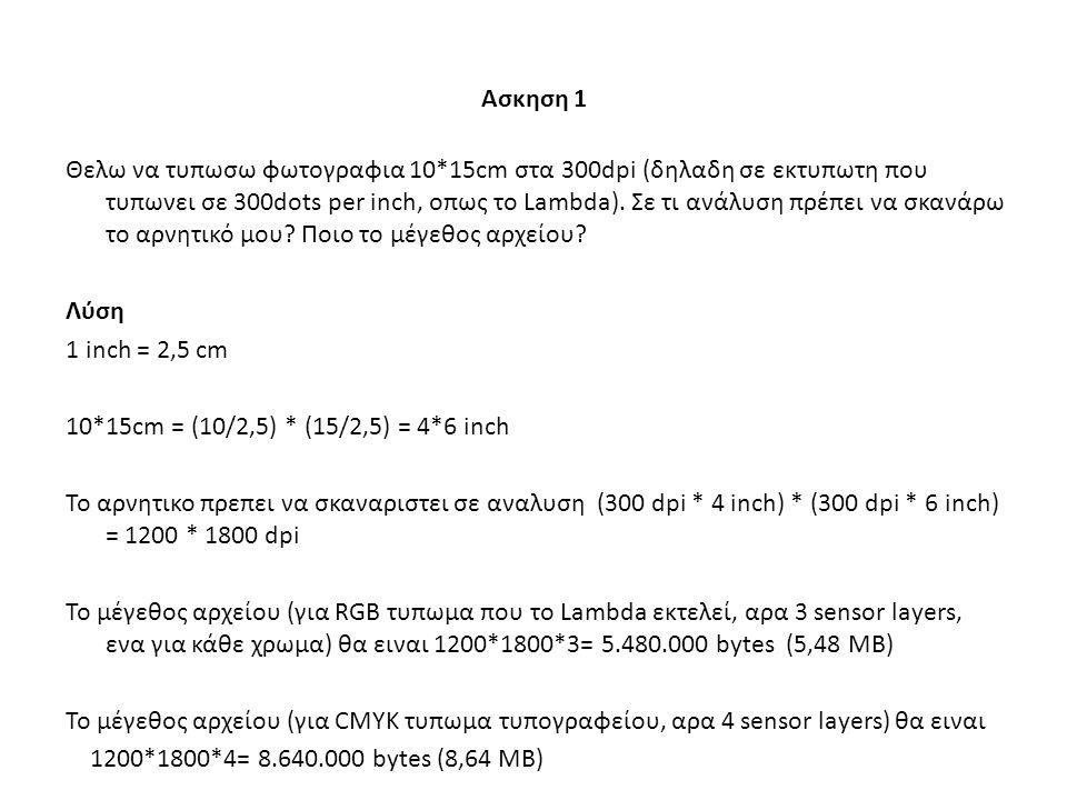 Ασκηση 1 Θελω να τυπωσω φωτογραφια 10*15cm στα 300dpi (δηλαδη σε εκτυπωτη που τυπωνει σε 300dots per inch, οπως το Lambda). Σε τι ανάλυση πρέπει να σκ