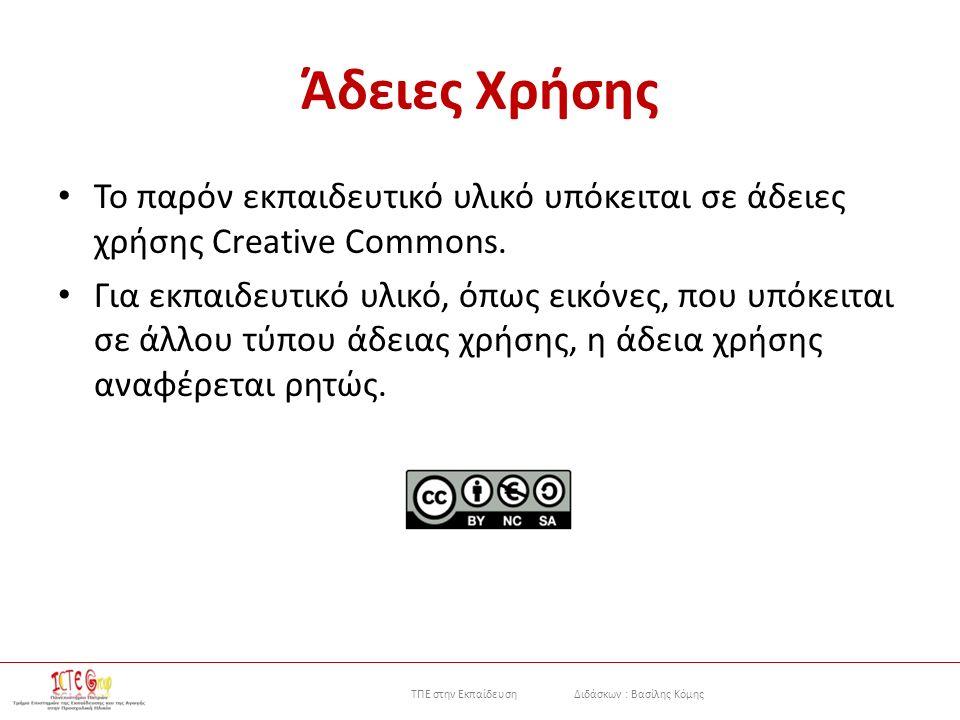 ΤΠΕ στην Εκπαίδευση Διδάσκων : Βασίλης Κόμης Σημείωμα Αδειοδότησης Σημείωμα Αδειοδότησης Το παρόν υλικό διατίθεται με τους όρους της άδειας χρήσης Creative Commons Αναφορά, Μη Εμπορική Χρήση Παρόμοια Διανομή 4.0 [1] ή μεταγενέστερη, Διεθνής Έκδοση.