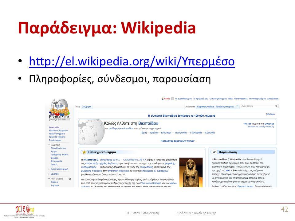ΤΠΕ στην Εκπαίδευση Διδάσκων : Βασίλης Κόμης Παράδειγμα: Wikipedia http://el.wikipedia.org/wiki/Υπερμέσο http://el.wikipedia.org/wiki/Υπερμέσο Πληροφορίες, σύνδεσμοι, παρουσίαση 42
