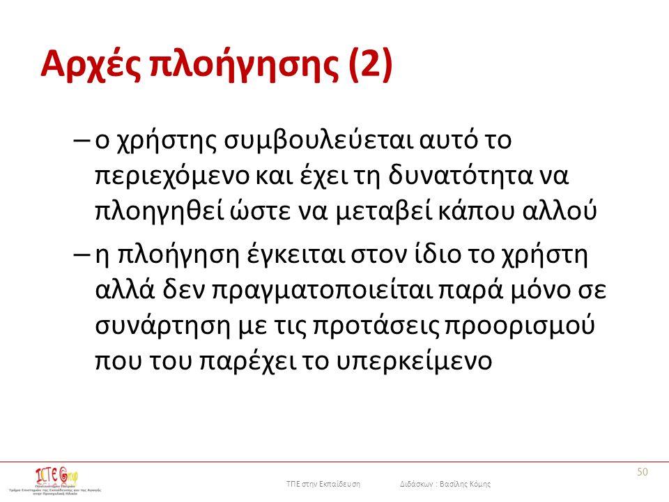 ΤΠΕ στην Εκπαίδευση Διδάσκων : Βασίλης Κόμης Αρχές πλοήγησης (2) – ο χρήστης συμβουλεύεται αυτό το περιεχόμενο και έχει τη δυνατότητα να πλοηγηθεί ώστε να μεταβεί κάπου αλλού – η πλοήγηση έγκειται στον ίδιο το χρήστη αλλά δεν πραγματοποιείται παρά μόνο σε συνάρτηση με τις προτάσεις προορισμού που του παρέχει το υπερκείμενο 50