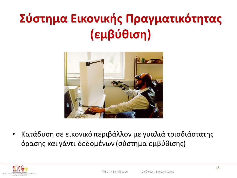 ΤΠΕ στην Εκπαίδευση Διδάσκων : Βασίλης Κόμης Σύστημα Εικονικής Πραγματικότητας (εμβύθιση) Κατάδυση σε εικονικό περιβάλλον με γυαλιά τρισδιάστατης όρασης και γάντι δεδομένων (σύστημα εμβύθισης) 65