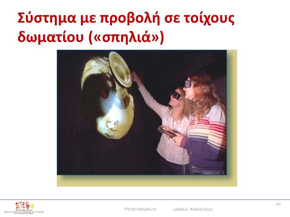 ΤΠΕ στην Εκπαίδευση Διδάσκων : Βασίλης Κόμης Σύστημα με προβολή σε τοίχους δωματίου («σπηλιά») 66