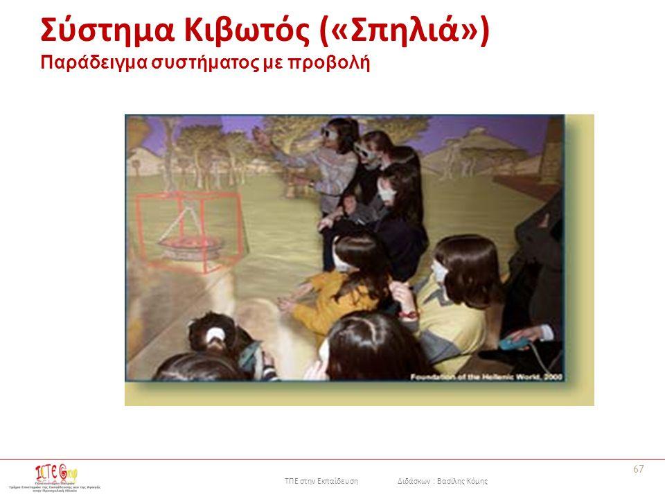 ΤΠΕ στην Εκπαίδευση Διδάσκων : Βασίλης Κόμης Σύστημα Κιβωτός («Σπηλιά») Παράδειγμα συστήματος με προβολή 67