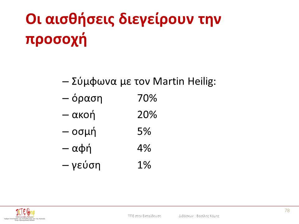 ΤΠΕ στην Εκπαίδευση Διδάσκων : Βασίλης Κόμης Οι αισθήσεις διεγείρουν την προσοχή – Σύμφωνα με τον Martin Heilig: – όραση70% – ακοή20% – οσμή5% – αφή4% – γεύση1% 78