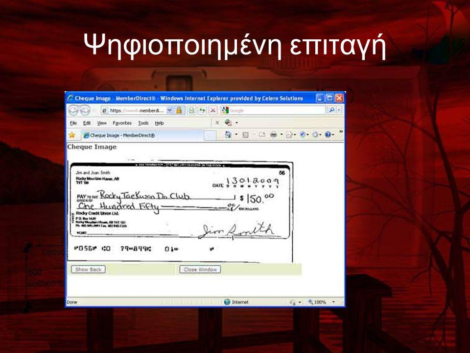 Ψηφιοποιημένη επιταγή
