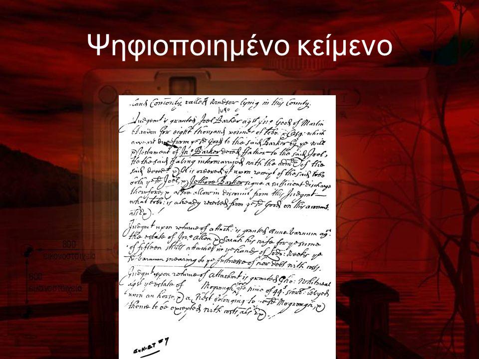Ψηφιοποιημένο κείμενο