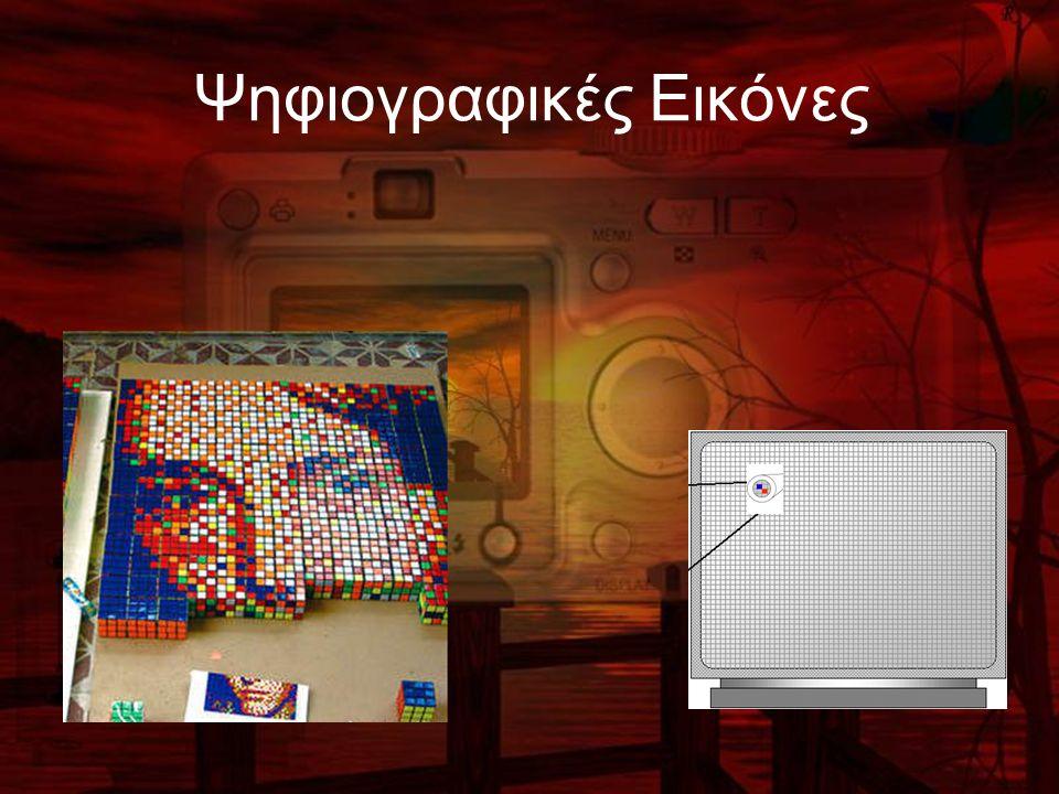 Ψηφιογραφικές Εικόνες