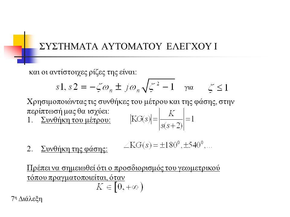 ΣΥΣΤΗΜΑΤΑ ΑΥΤΟΜΑΤΟΥ ΕΛΕΓΧΟΥ Ι 7 η Διάλεξη  Βήμα 3 ο Καθορίζουμε τις ασύμπτωτες του γεωμετρικού τόπου, καθώς το τέινει στο άπειρο.