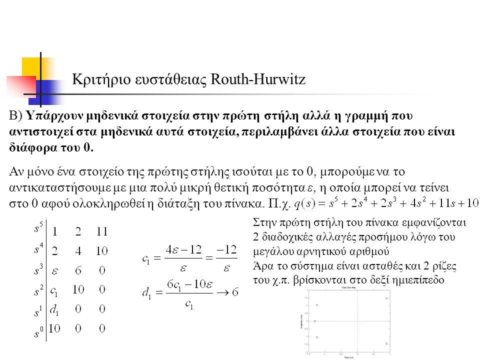 Β) Υπάρχουν μηδενικά στοιχεία στην πρώτη στήλη αλλά η γραμμή που αντιστοιχεί στα μηδενικά αυτά στοιχεία, περιλαμβάνει άλλα στοιχεία που είναι διάφορα του 0.