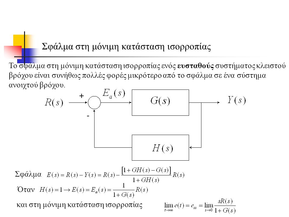 Σφάλμα στη μόνιμη κατάσταση ισορροπίας Τύπος συστήματος 0 1 2