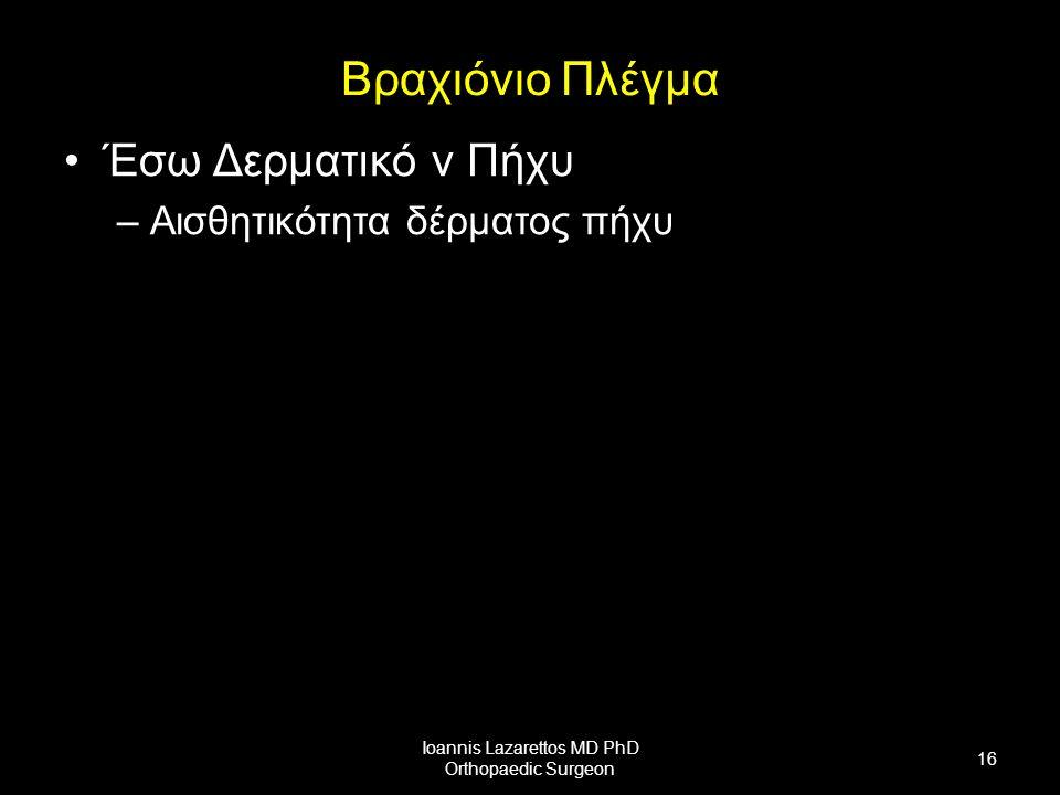 Βραχιόνιο Πλέγμα Έσω Δερματικό ν Πήχυ –Αισθητικότητα δέρματος πήχυ Ioannis Lazarettos MD PhD Orthopaedic Surgeon 16
