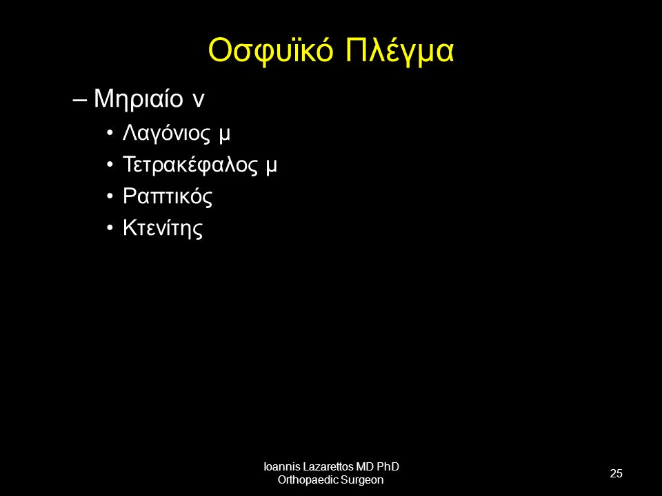 Οσφυϊκό Πλέγμα –Μηριαίο ν Λαγόνιος μ Τετρακέφαλος μ Ραπτικός Κτενίτης Ioannis Lazarettos MD PhD Orthopaedic Surgeon 25