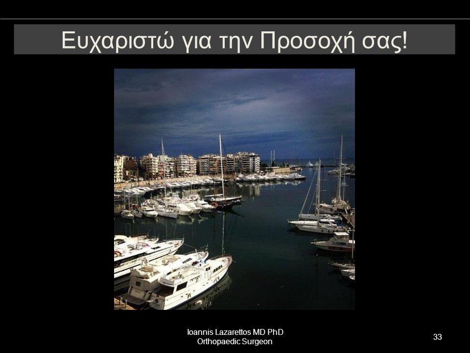 Ioannis Lazarettos MD PhD Orthopaedic Surgeon 33 Ευχαριστώ για την Προσοχή σας!