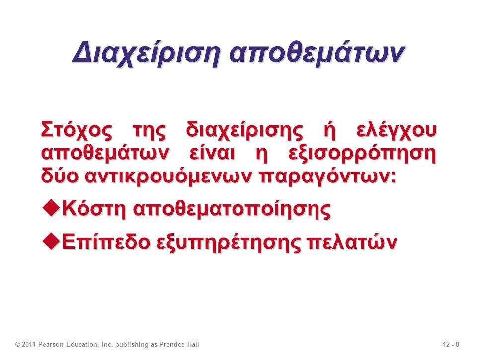 12 - 9© 2011 Pearson Education, Inc.