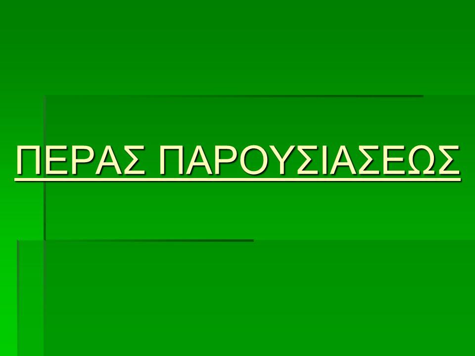 ΠΕΡΑΣ ΠΑΡΟΥΣΙΑΣΕΩΣ