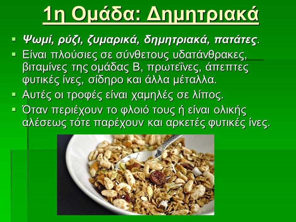 1η Ομάδα: Δημητριακά  Ψωμί, ρύζι, ζυμαρικά, δημητριακά, πατάτες.  Eίναι πλούσιες σε σύνθετους υδατάνθρακες, βιταμίνες της ομάδας Β, πρωτεΐνες, άπεπτ