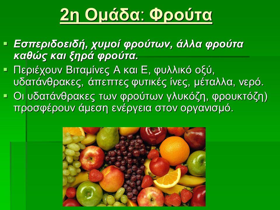 2η Ομάδα: Φρούτα  Εσπεριδοειδή, χυμοί φρούτων, άλλα φρούτα καθώς και ξηρά φρούτα.  Εσπεριδοειδή, χυμοί φρούτων, άλλα φρούτα καθώς και ξηρά φρούτα. 