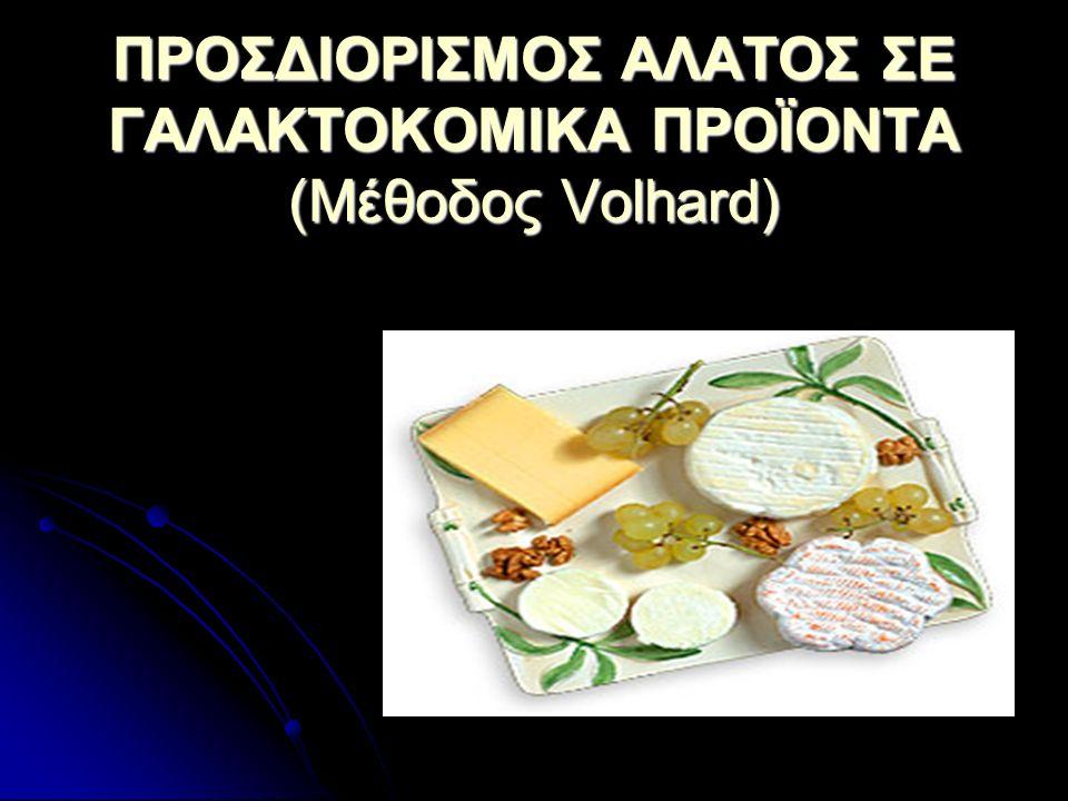 ΠΑΡΑΤΗΡΗΣΕΙΣ Η χρησιμοποίηση μεγάλων ποσοτήτων άλατος στο τυρί είναι έξω από τις σύγχρονες διατροφικές συνήθειες για την ελάττωση της κατανάλωσης του άλατος στα τρόφιμα.
