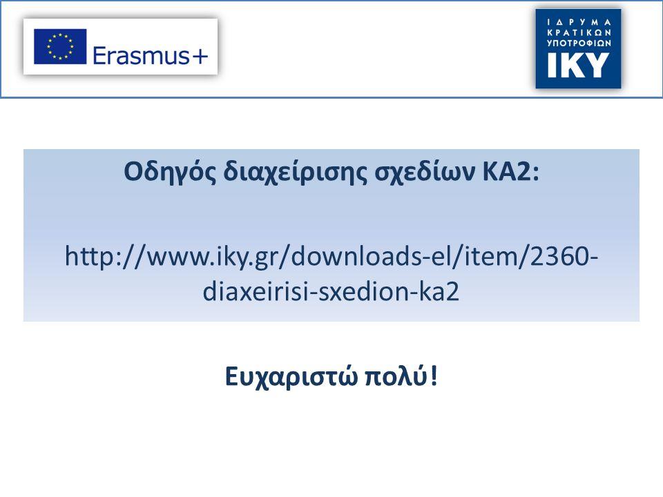 Οδηγός διαχείρισης σχεδίων ΚΑ2: http://www.iky.gr/downloads-el/item/2360- diaxeirisi-sxedion-ka2 Ευχαριστώ πολύ!