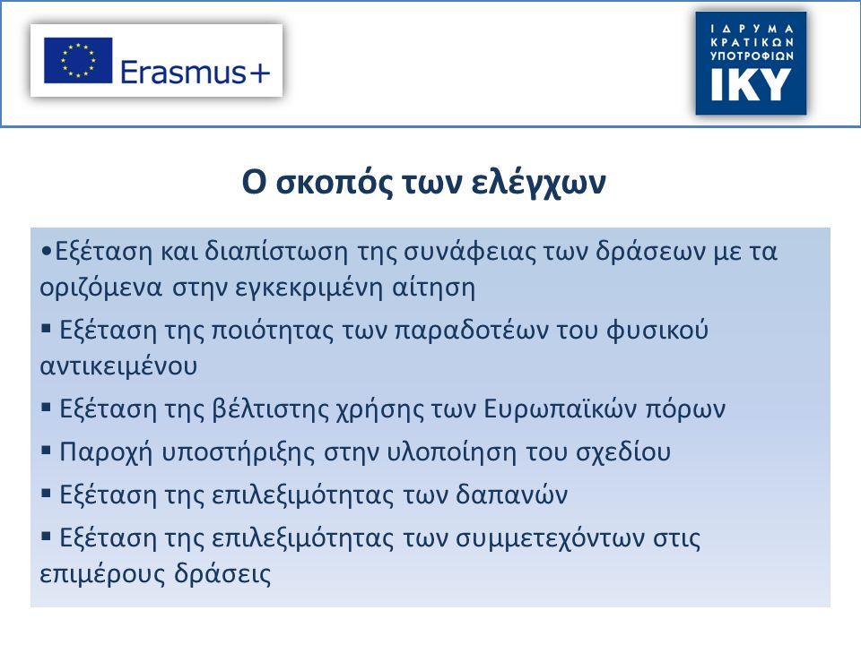 Ο σκοπός των ελέγχων Εξέταση και διαπίστωση της συνάφειας των δράσεων με τα οριζόμενα στην εγκεκριμένη αίτηση  Εξέταση της ποιότητας των παραδοτέων του φυσικού αντικειμένου  Εξέταση της βέλτιστης χρήσης των Ευρωπαϊκών πόρων  Παροχή υποστήριξης στην υλοποίηση του σχεδίου  Εξέταση της επιλεξιμότητας των δαπανών  Εξέταση της επιλεξιμότητας των συμμετεχόντων στις επιμέρους δράσεις