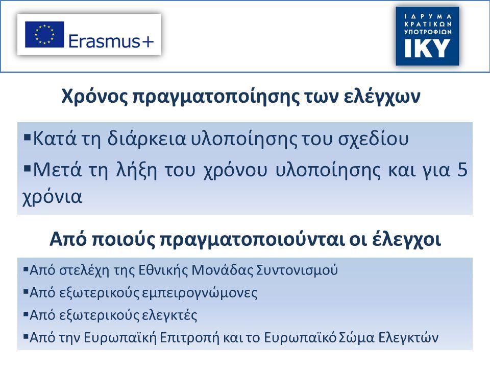 Χρόνος πραγματοποίησης των ελέγχων  Κατά τη διάρκεια υλοποίησης του σχεδίου  Μετά τη λήξη του χρόνου υλοποίησης και για 5 χρόνια Από ποιούς πραγματοποιούνται οι έλεγχοι  Από στελέχη της Εθνικής Μονάδας Συντονισμού  Από εξωτερικούς εμπειρογνώμονες  Από εξωτερικούς ελεγκτές  Από την Ευρωπαϊκή Επιτροπή και το Ευρωπαϊκό Σώμα Ελεγκτών