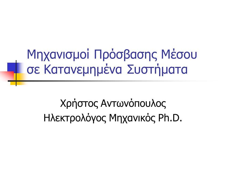 Μηχανισμοί Πρόσβασης Μέσου σε Κατανεμημένα Συστήματα Χρήστος Αντωνόπουλος Ηλεκτρολόγος Μηχανικός Ph.D.