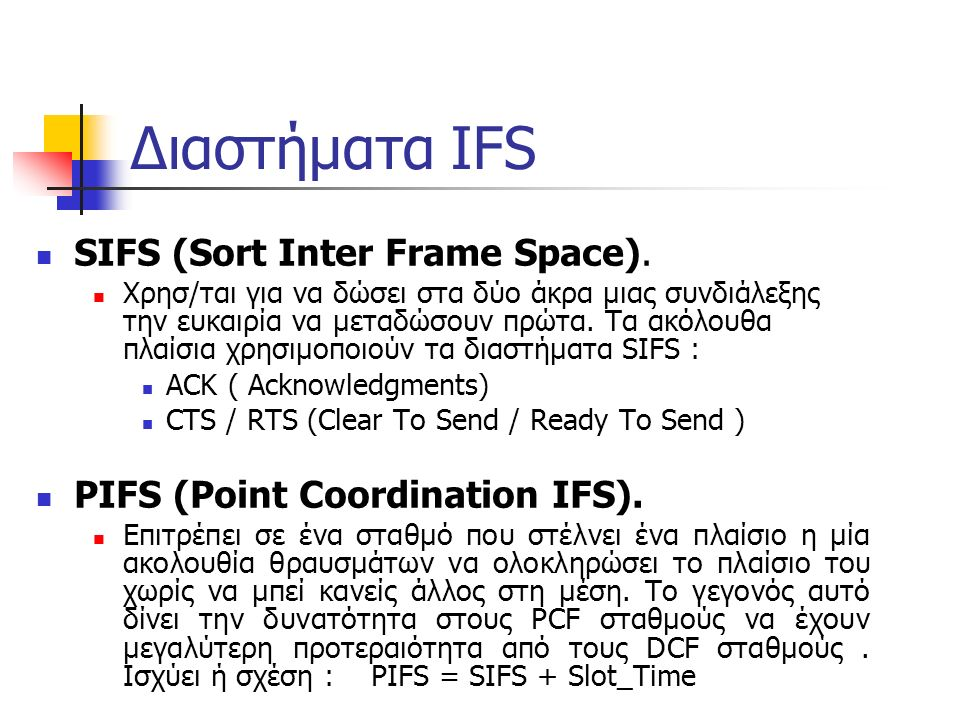Διαστήματα IFS SIFS (Sort Inter Frame Space).