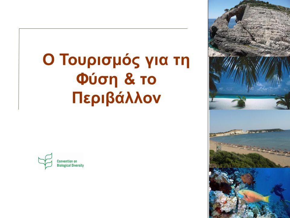 Ο Τουρισμός για τη Φύση & το Περιβάλλον
