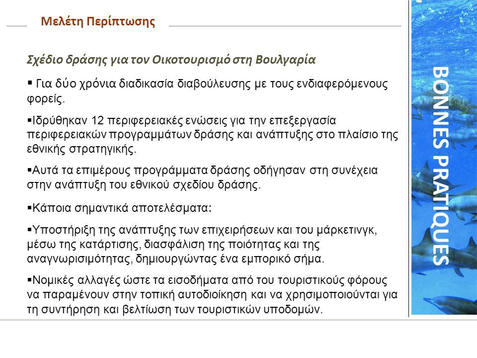 Μελέτη Περίπτωσης BONNES PRATIQUES Σχέδιο δράσης για τον Οικοτουρισμό στη Βουλγαρία  Για δύο χρόνια δ ιαδικασία διαβούλευσης με τους ενδιαφερόμενους