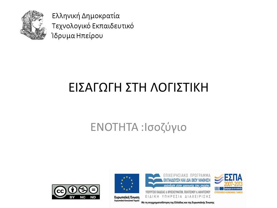 ΕΙΣΑΓΩΓΗ ΣΤΗ ΛΟΓΙΣΤΙΚΗ ΕΝΟΤΗΤΑ :Ισοζύγιο Ελληνική Δημοκρατία Τεχνολογικό Εκπαιδευτικό Ίδρυμα Ηπείρου