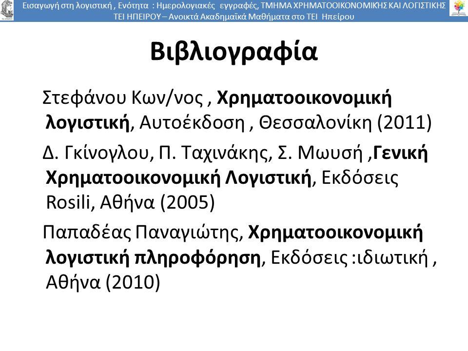 Βιβλιογραφία Στεφάνου Κων/νος, Χρηματοοικονομική λογιστική, Αυτοέκδοση, Θεσσαλονίκη (2011) Δ.