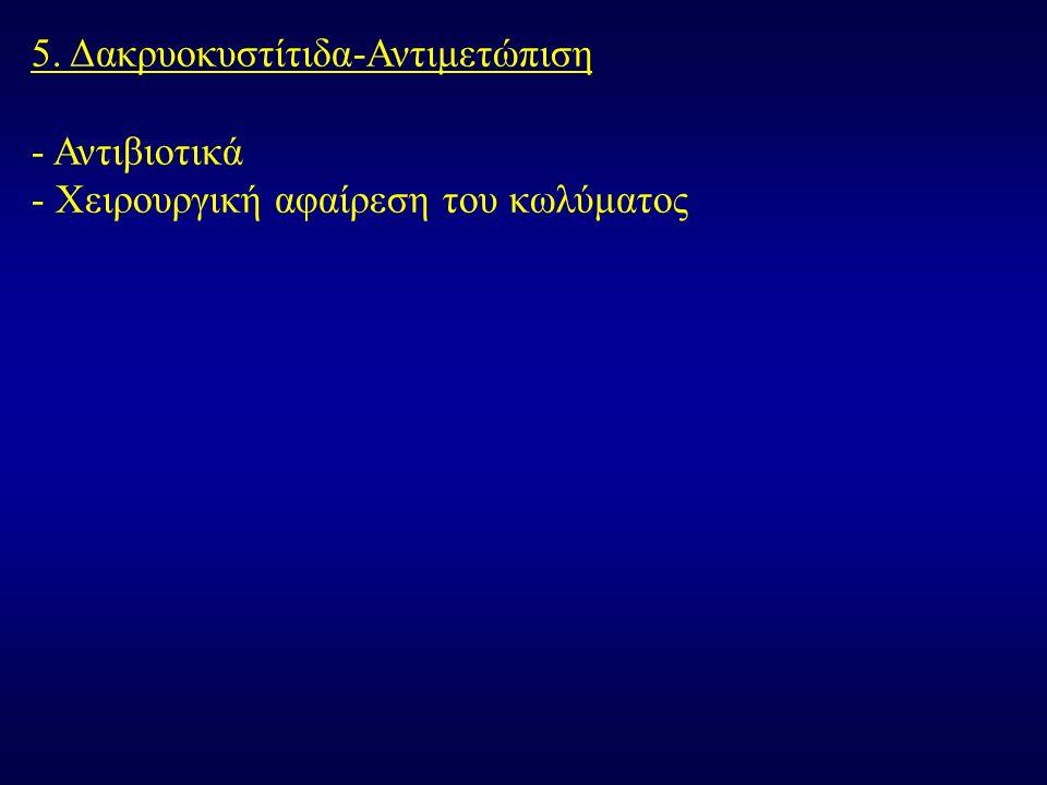 5. Δακρυοκυστίτιδα-Αντιμετώπιση - Αντιβιοτικά - Χειρουργική αφαίρεση του κωλύματος