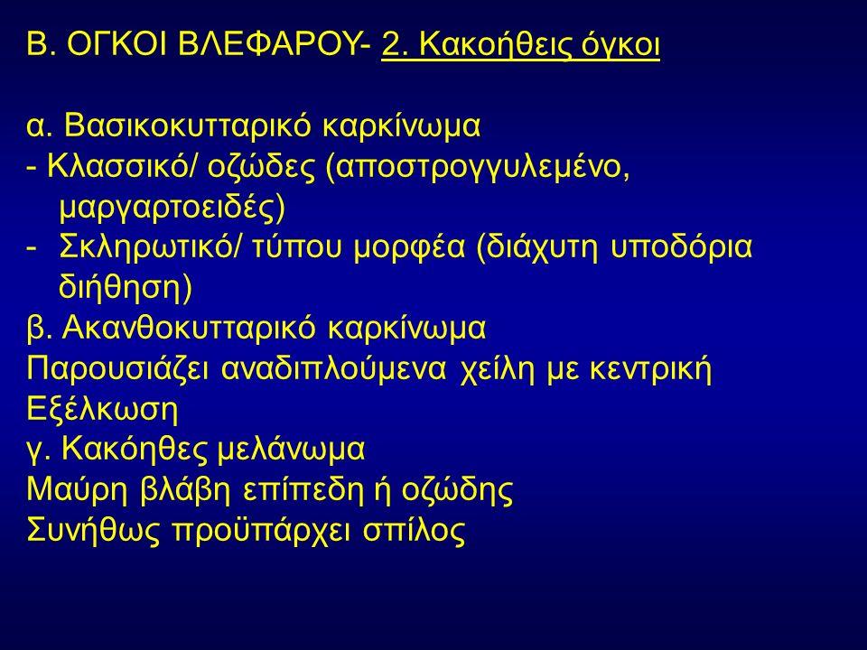 Β. ΟΓΚΟΙ ΒΛΕΦΑΡΟΥ- 2. Κακοήθεις όγκοι α.