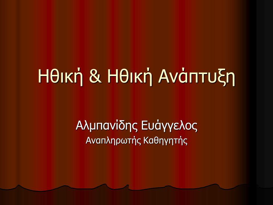 Ηθική & Ηθική Ανάπτυξη Αλμπανίδης Ευάγγελος Αναπληρωτής Καθηγητής