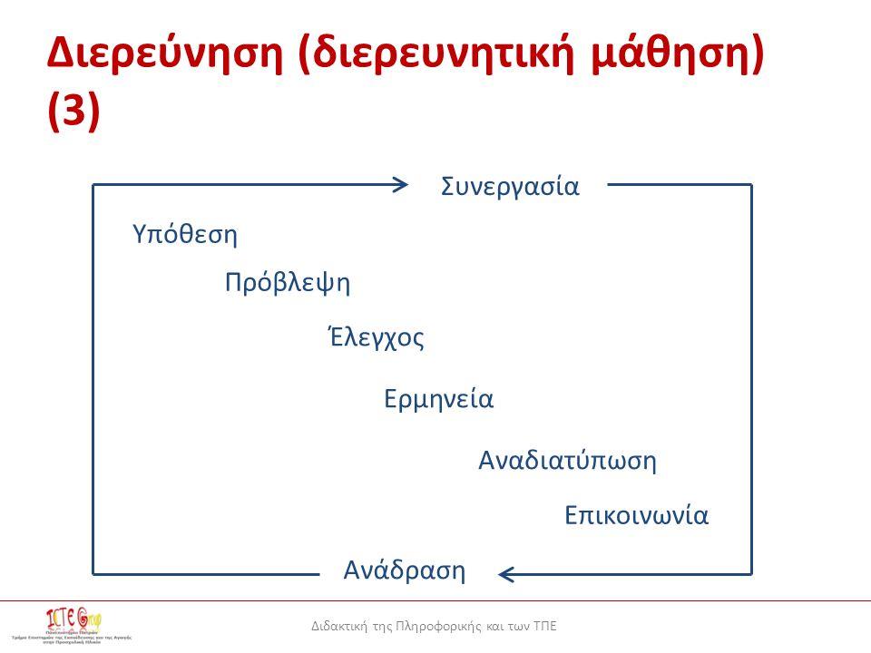 Διδακτική της Πληροφορικής και των ΤΠΕ Διερεύνηση (διερευνητική μάθηση) (3) Υπόθεση Πρόβλεψη Έλεγχος Ερμηνεία Αναδιατύπωση Επικοινωνία Ανάδραση Συνεργασία