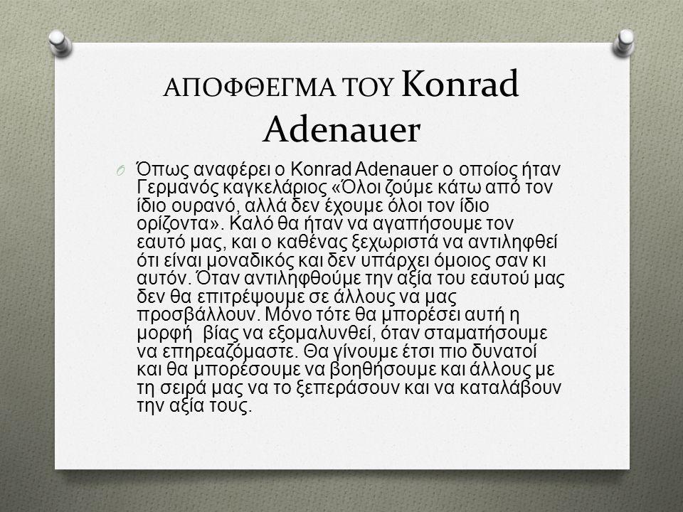 ΑΠΟΦΘΕΓΜΑ ΤΟΥ Konrad Adenauer O Όπως αναφέρει ο Konrad Adenauer ο οποίος ήταν Γερμανός καγκελάριος « Όλοι ζούμε κάτω από τον ίδιο ουρανό, αλλά δεν έχουμε όλοι τον ίδιο ορίζοντα ».